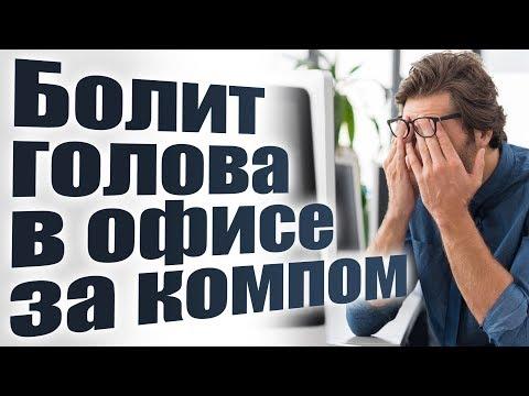 Болит голова после работы за компьютером