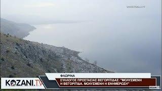 Σκληρή αντιπαράθεση για τη λίμνη Βεγορίτιδα