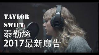 [泰勒絲2017最新廣告] Taylor Swift Now 如果在華語區播出?