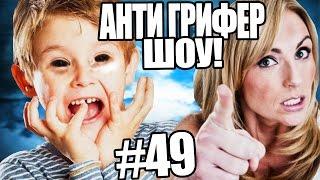 АНТИ-ГРИФЕР ШОУ! l МАМА ЗАСТАВЛЯЕТ ГРИФЕРА УЧИТЬ УРОКИ l #49