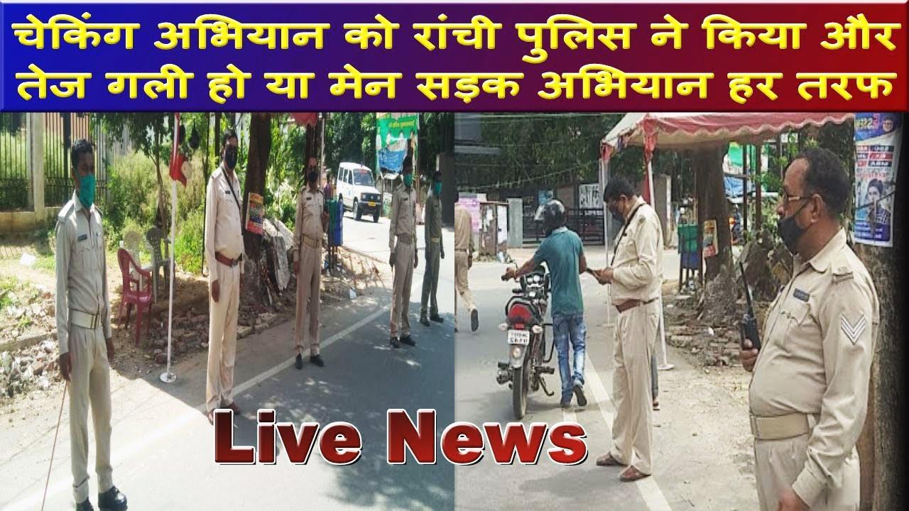Live News रांची की सड़कों पर पुलिस ने बढ़ाई सख्ती.......