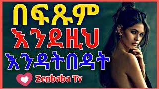🛑በፍጹም እንደዚህ እንዳትበDaት/Dr.yared Dr. Habesha Info/ Zenbaba Tv