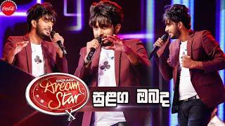 WenusaraVindana | Sulanga Obada ( සුළග  ඔබද ) | Dream Star Season 10 Thumbnail