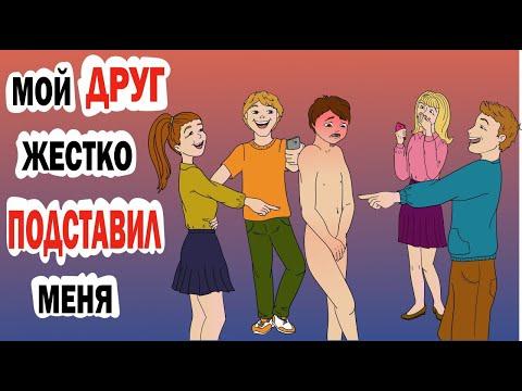 Мой друг Жестко подставил меня 😨 13+ (анимационная история из жизни)