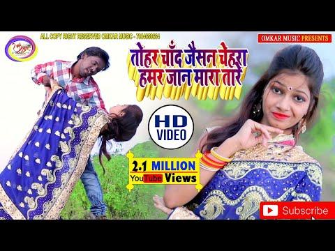 सिंगर अनिल बिहारी का सुपर डुपर हिट्स विडियो // तोहर चाँद जैसन चेहरा हमर जान मारा तारे //Tohar Chand