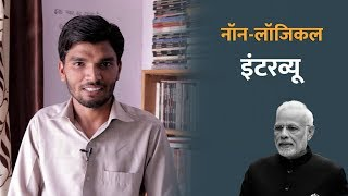 Modi's Non-Logical Interview ! | Kumar Shyam