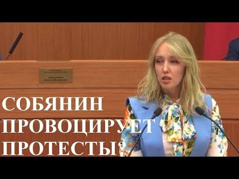 Мэрия Москвы провоцирует протесты в городе? - задается вопросом депутат МГД Енгалычева Екатерина.
