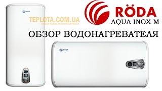 Обзор обновленного водонагревателя Roda Aqua Inox M