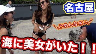 【日本三大ブス都市】やっと見つけた可愛いビキニGAL♡