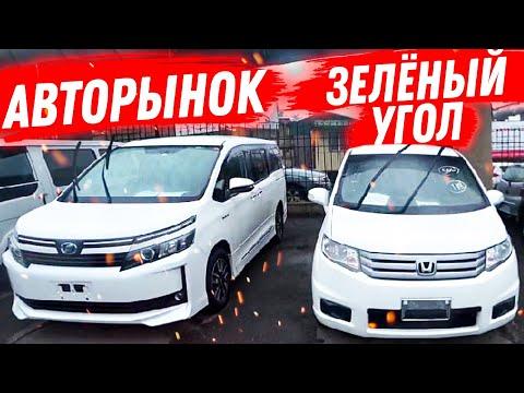 Авторынок ЦЕНЫ Упали? Зеленый угол НОВИНКИ авто из Японии Авторынок Владивосток Камри Приус Королла