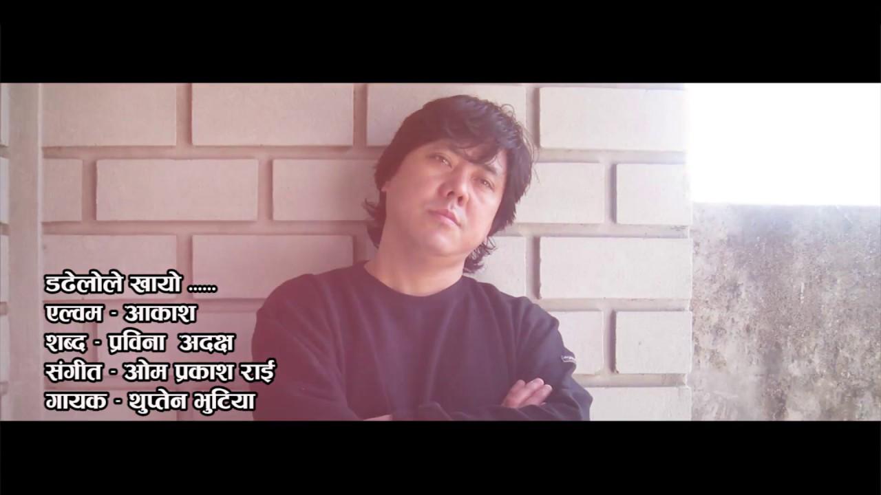 thupden bhutia nepali song