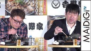 福田監督&佐藤二朗、試食で食べ過ぎ?司会から「そろそろマイクを」と催促も 吉野家「牛すき鍋膳」発表会2