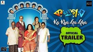 Ka Kha Ga Gha ক খ গ ঘ  Bengali Movie Trailer  Kaushik  Paran  Saayoni  Mir  Aparajita   Krishnendu