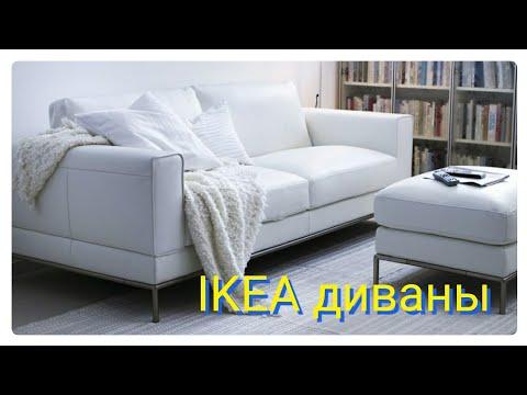 Где купить диван//Икеа ч.1