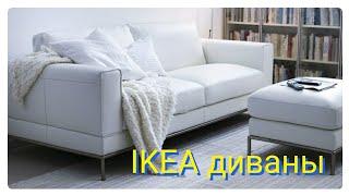 видео Какую выбрать подушку на стул ИКЕА: какая самая удобная и мягкая.