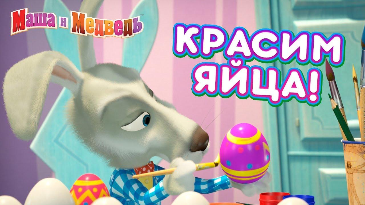Маша и Медведь 👱♀️💐 Красим яйца! 🥚 🐰 Сборник серий про Машу 🎬 Веселой Пасхи! 🌈