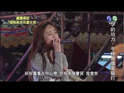 2013/02/24 陳芳語(Kimberley) - 愛你