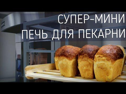 Мини - ротация печь для пекарни I Электро & Газовая печь РМ6040