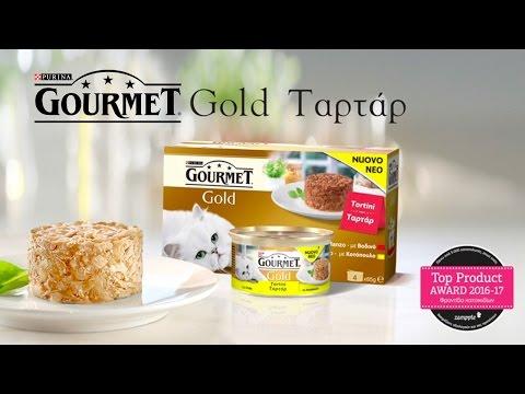 Γάτες - Συμβουλή Νο.16 για απόλυτη απόλαυση GOURMET® | PURINA® Greece