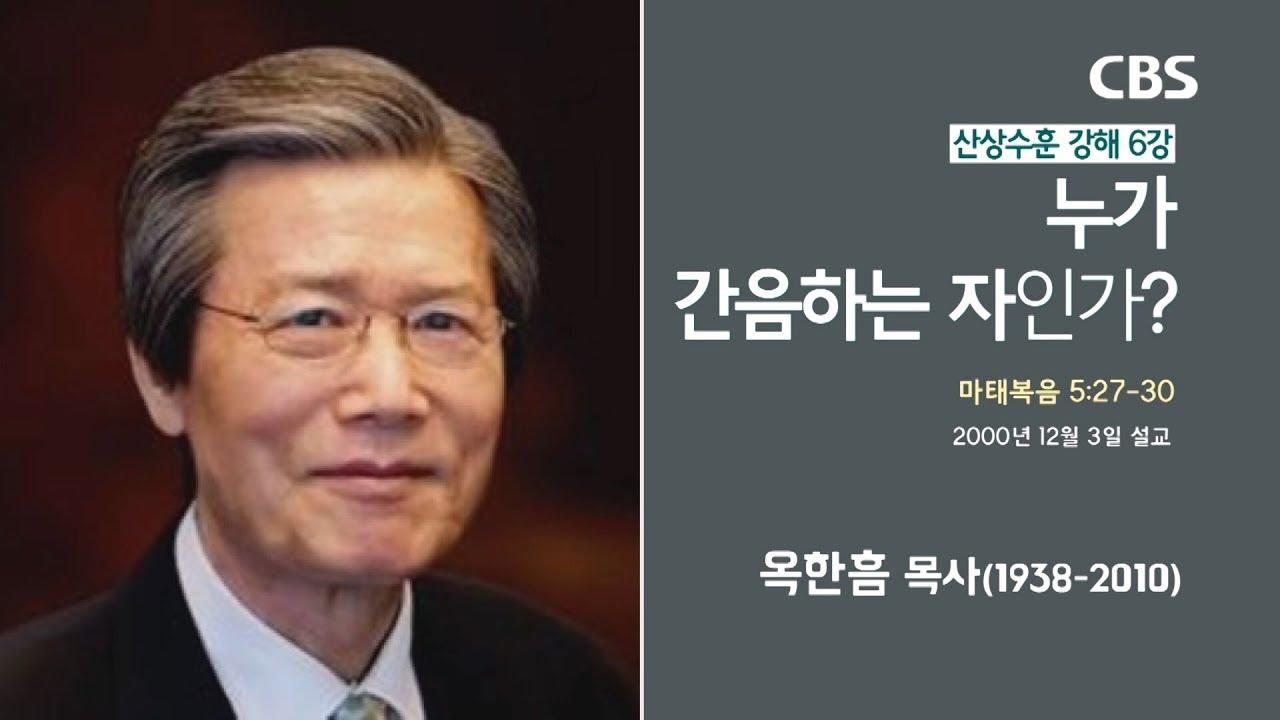 옥한흠 목사 명설교 '누가 간음하는 자인가'|산상수훈 강해 6강, 다시보는 명설교 더울림