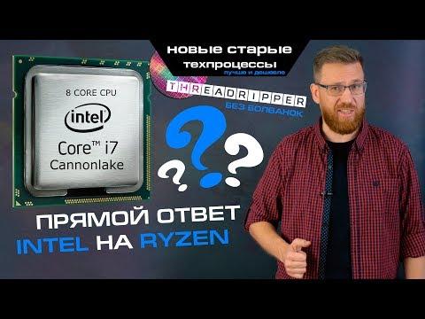 8 ядер для мейнстрим-платформы Intel, обнаженный Threadripper и 22 нм снова рулят