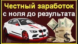 ДВА сайта для заработка Как заработать деньги Заработок в интернете Без вложений
