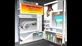 Моделирование предметов мебели. Индивидуальные уроки по 3ds max