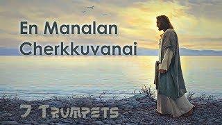 Download En Manaalan Cherkkuvanai | Anusree ft. JB Joseph ( 7 TRUMPETS ) MP3 song and Music Video