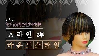 PORICA TV - A라인 라운드 스타일 2부 (송파…