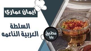 السلطة العربية الناعمه - ايمان عماري