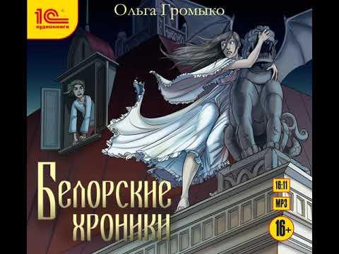 Ольга Громыко – Белорские хроники. [Аудиокнига]
