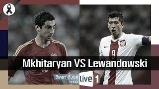 Mkhitaryan Vs Lewandowski : บิ๊วก่อนเกม Armenia - Poland