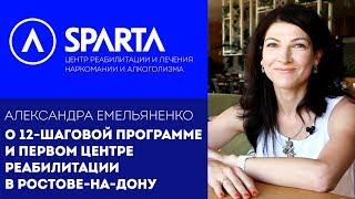 Реабилитация наркозависимых ростов на дону спарта подшивание от алкоголизма в Москве