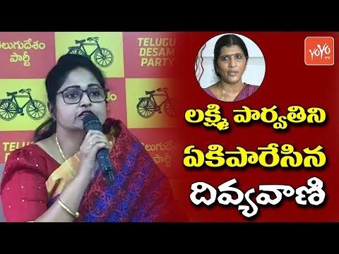 TDP Leader Actress Divyavani fires on Lakshmi Parvathi | RGV Lakshmi's NTR Movie| YOYO TV Channel