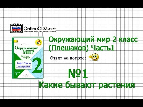 Задание 1 Какие бывают растения - Окружающий мир 2 класс (Плешаков А.А.) 1 часть