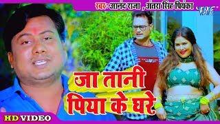 #Anand Raja,Antra Singh Priyanka II  #Video जा तानी पिया के घरे II Bhojpuri 2020 Superhit Song