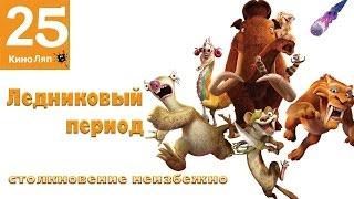 25 КиноЛяпов в мультфильме Ледниковый период: Столкновение неизбежно - Народный КиноЛяп