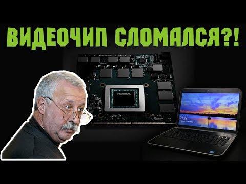 НЕПРАВИЛЬНАЯ ДИАГНОСТИКА и букет проблем от Dell 7720