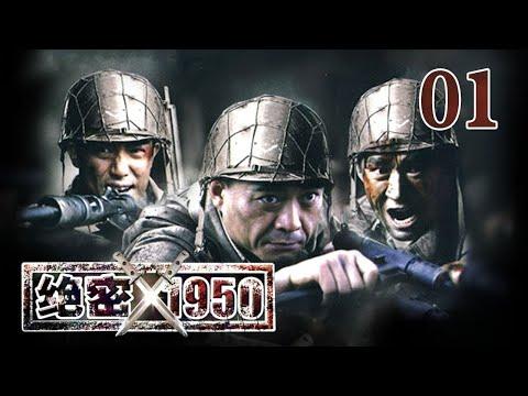 【革命战争】绝密1950 第01集【王新军 尔玛依娜