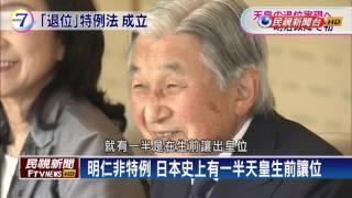 【民視全球新聞】明仁想退休!參議院通過天皇退位特別法