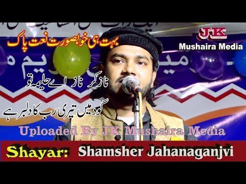 Shamsher Jahanaganjvi All India Natiya Mushaira Nabi Karim New Delhi 2018 JK Mushaira Media