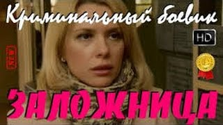 Boeviki russian 'Zalognica' HD russian boevik movies 2017