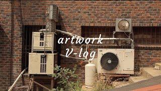 [Vlog] 조용한 골목에서 일러스트 작업