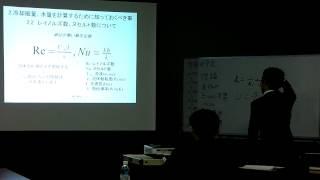レイノルズ数の定義 ~2012年10月名古屋伝熱セミナー~