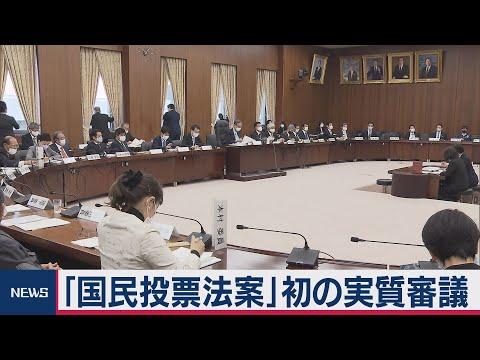 2020/11/26 憲法審査会 早期採決を主張(2020年11月26日)