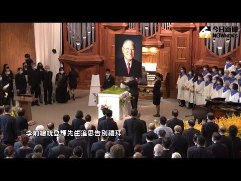 【直播/李登輝追思告別禮拜 台美日政經人物齊弔唁】