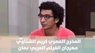 المخرج المصري كريم الشناوي - مهرجان الفيلم العربي عمان