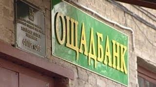 Ощадбанк прекращает деятельность в Крыму и Севастополе