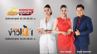 Live : TNN ข่าวเช้า วันพุธ ที่ 19 กุมภาพันธ์ 2563 (05.30-08.30)