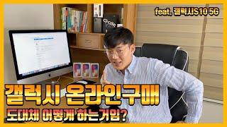 갤럭시 온라인 구매 도대체 어떻게 하는거임? (feat.갤럭시S10 5G 비하인드스토리)